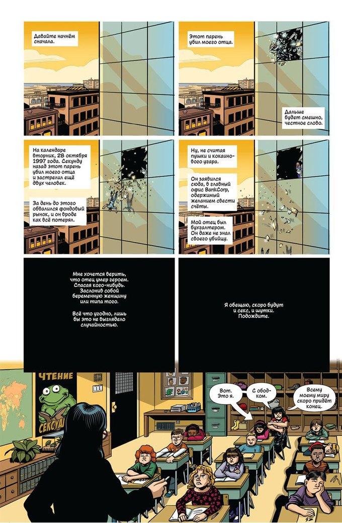 «Комильфо» выпустит комикс Sex Criminals на русском. Изображение № 3.