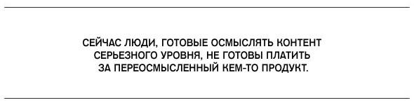 Александр Кондуков: кому нужна музыкальная пресса?. Изображение № 3.