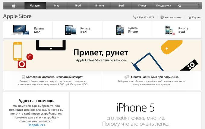 Компания Apple запустила онлайн-магазин техники в России. Изображение № 1.