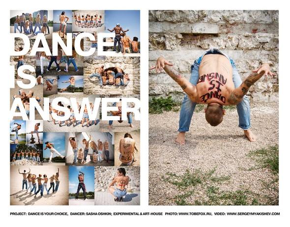 """Социальный проект о танцах """"Dance is your choice""""!. Изображение № 7."""