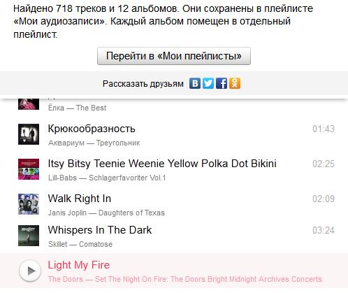 «Яндекс.Музыка» теперь импортирует песни из «ВКонтакте». Изображение № 1.