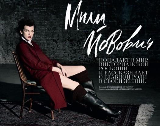 Mila Jovovich. Harper's Bazaar, sept-2009. Изображение № 1.