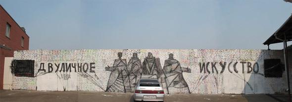 Изображение 3. Проект «Стена».. Изображение № 2.