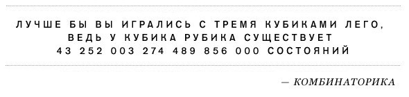 Найдено число Бога (для Кубика). Изображение № 3.