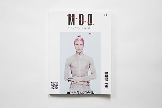 Пора менять: Что хочет исправить редакция журнала MOD. Изображение № 2.