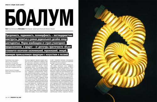 Новый зимний номер журнала «Проектор». Изображение № 7.