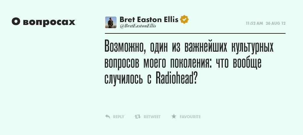 Брет Истон Эллис,  писатель и сценарист. Изображение № 10.