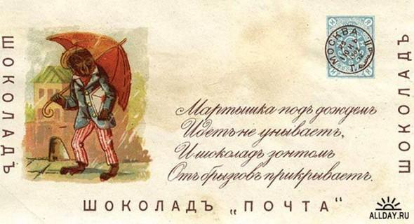 Русские конфетные обертки конца XIX века. Изображение № 14.