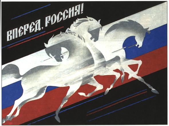Искусство плаката вРоссии 1884–1991 (1991г, часть10-ая). Изображение № 1.