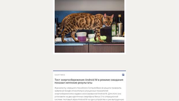 «Яндекс» началтестировать сервис «Дзен» длячтения СМИ. Изображение № 1.