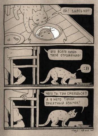 Старый добрый комикс «ПРОкота»Авторство Олега Тищенкова. Изображение № 39.