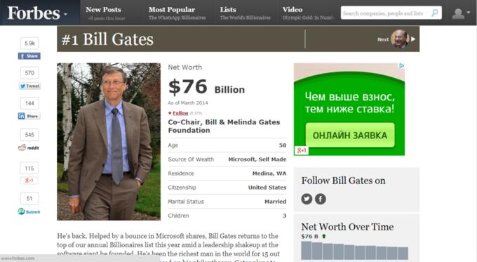 Билл Гейтс вернул звание самого богатого человека в мире. Изображение № 1.