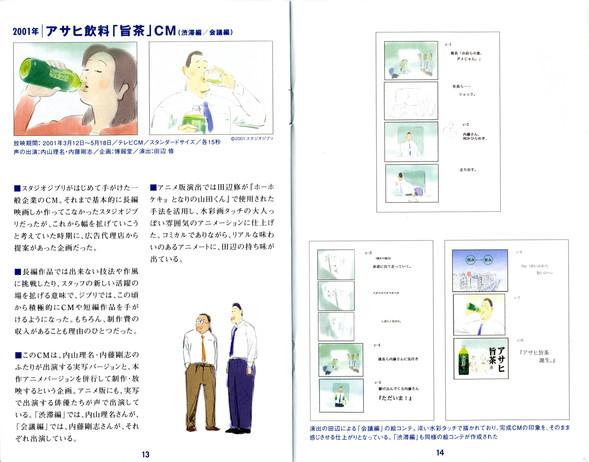 Студия Гибли (Studio Ghibli). Изображение № 7.