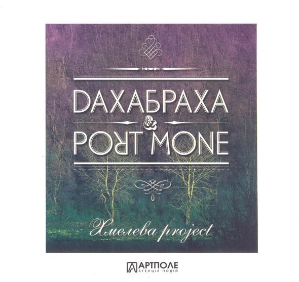 «ДахаБраха» & Port Mone. «Хмелева project». Изображение № 4.