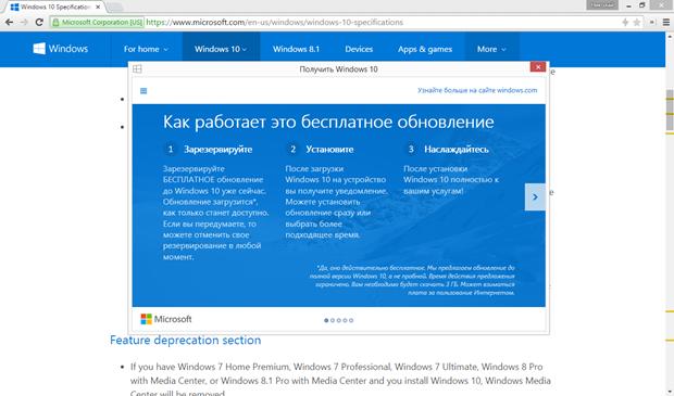 Microsoft обнародовала требования для Windows 10