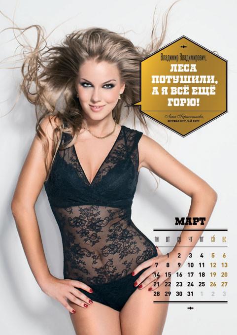 Календарные войны. Изображение № 6.