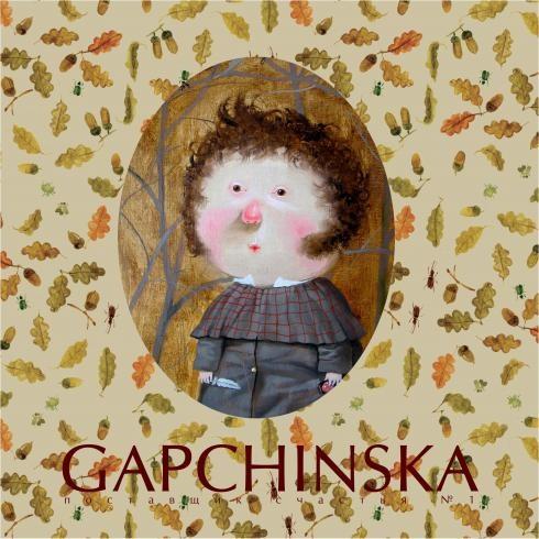 Gapchinska: Поставщик счастья номер один. Изображение № 10.