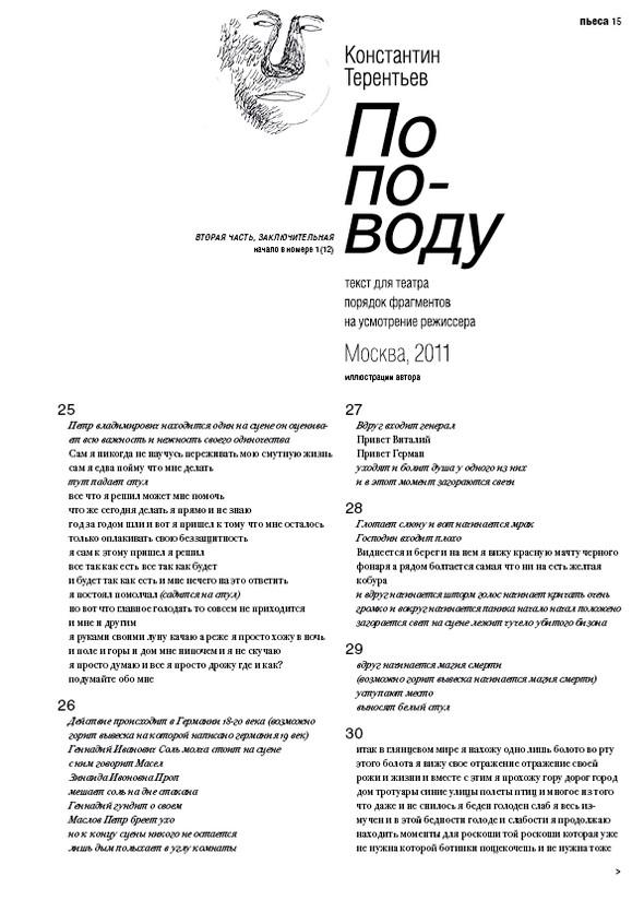 Реплика 13. Газета о театре и других искусствах. Изображение № 15.