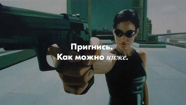 Проверь себя: «Матрица» или«Беги, Лола, беги». Изображение № 28.
