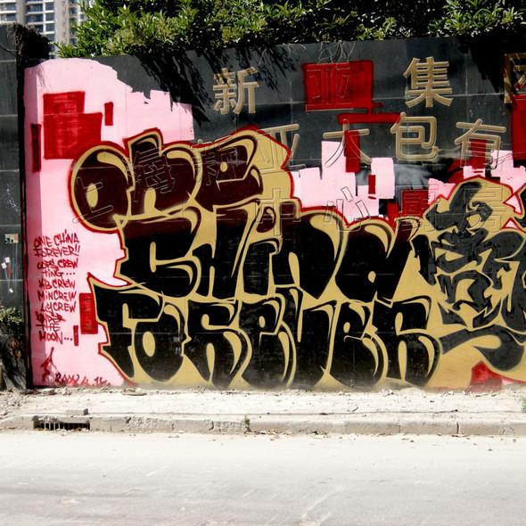 Улицы Китая. Изображение № 25.