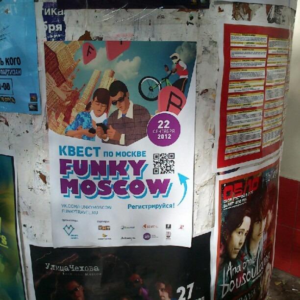 Funky Moscow. Изображение № 1.