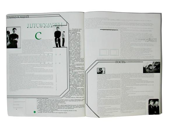 Птюч #1 (1994) и#6 (1995–96). Изображение № 23.