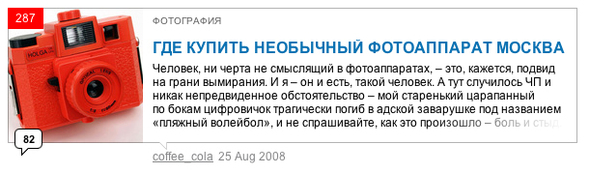 ТОПсамого-самого наLookatme за2008 год. Изображение № 44.