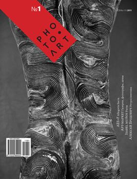 Photo.Art - новый журнал об искусстве фотографии. Изображение № 1.