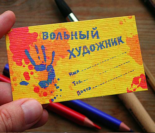 Визитки с рисунками: осталось только вписать свои контакты. Изображение № 2.