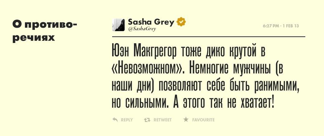 Саша Грей, девушка  многих талантов. Изображение №5.