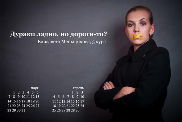 Календарные войны. Изображение № 16.