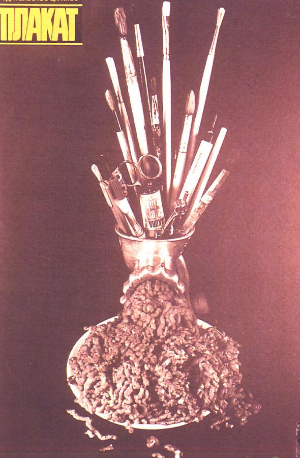 Искусство плаката вРоссии 1884–1991 (1991г, часть 6-ая). Изображение № 7.