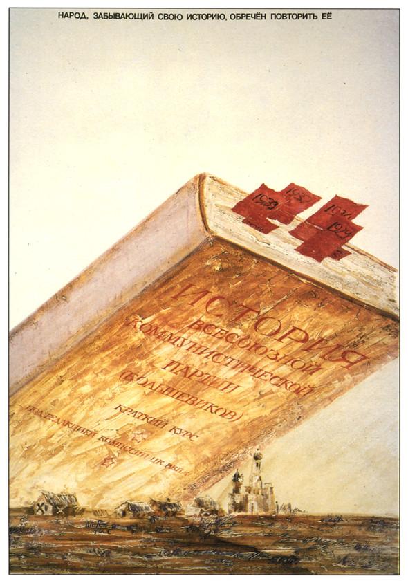 Искусство плаката вРоссии 1884–1991 (1991г, часть10-ая). Изображение № 14.