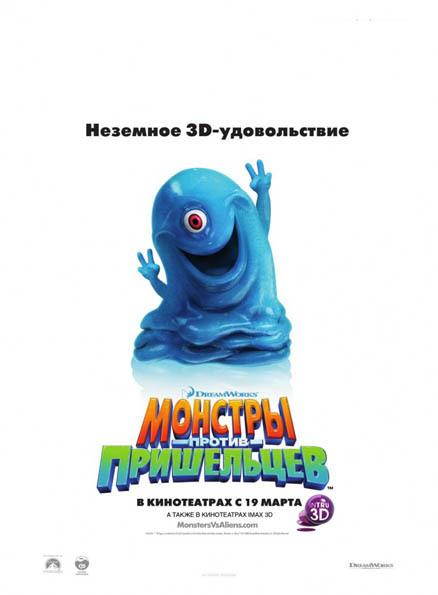Монстры против пришельцев. Изображение № 2.