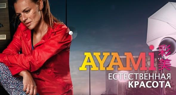 AYAMi: яркая, модная коллекция 2012 в продаже. Изображение № 3.