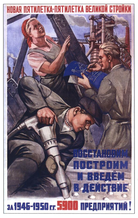 Искусство плаката вРоссии 1945–1953гг. Изображение № 27.