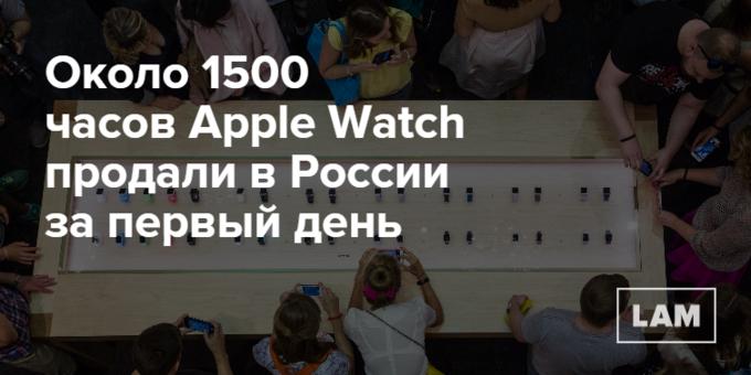 Продавцы рассказали опродажах Apple Watch вРоссии запервыйдень. Изображение № 1.