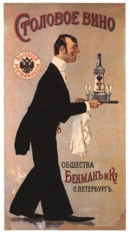 Дореволюционная реклама. Изображение № 43.