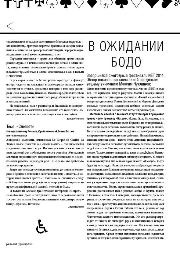 Реплика 10. Газета о театре и других искусствах. Изображение № 22.