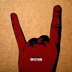 Группа ПРЕZТИЖ – новый проект групп Spitfire иКирпичи. Изображение № 2.