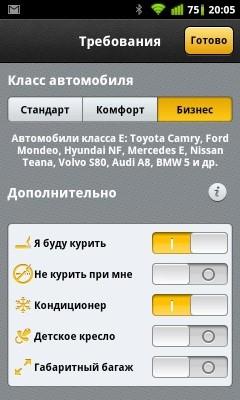 Заказ такси без звонков – теперь и на Android. Изображение № 1.