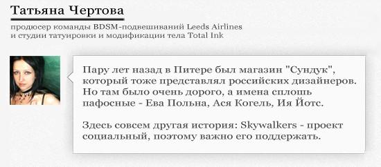 Изображение 10. Чем Симачев похож на Билана?.. Изображение № 10.