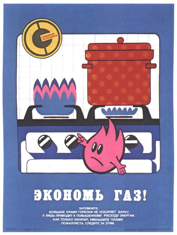 Искусство плаката вРоссии 1961–85 гг. (part. 3). Изображение № 12.