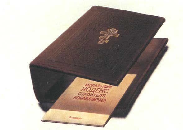 Искусство плаката вРоссии 1884–1991 (1991г, часть 8-ая). Изображение №19.
