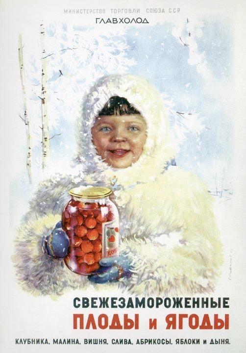 Фестиваль советской рекламы. Изображение № 19.