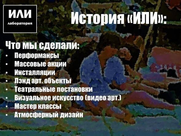 """Театр """"Лабораториум ИЛИ"""". Изображение № 4."""