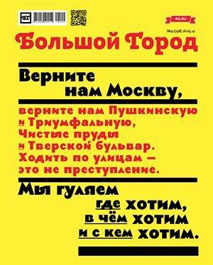 Юрий Остроменцкий о том, как интернет влияет на дизайн печатных изданий. Изображение № 8.
