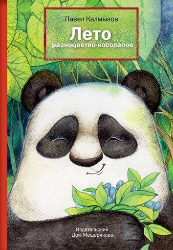 Детские книги взрослым читателям. Изображение №9.