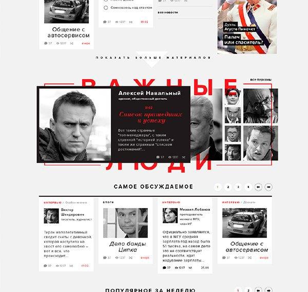 Опубликован редизайн сайта «Эха Москвы». Изображение № 6.