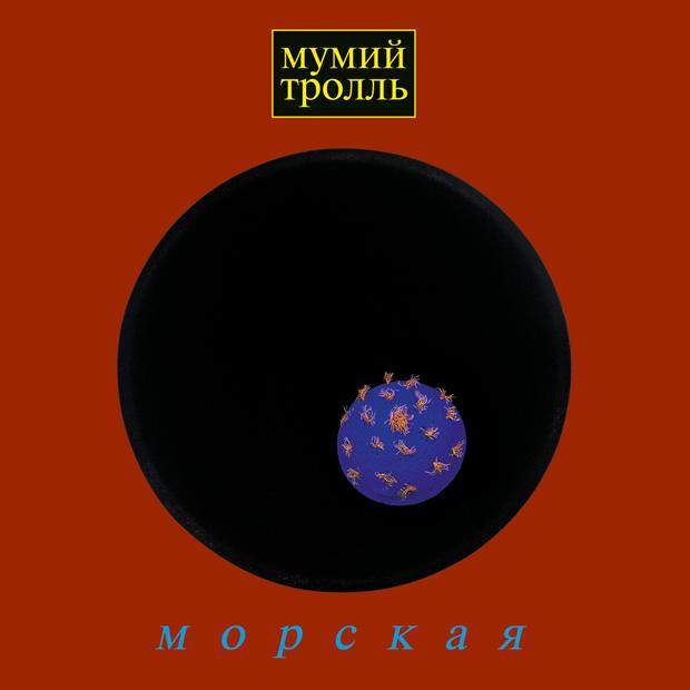 «Мумий Тролль» — «Морская» (1997). Изображение № 2.